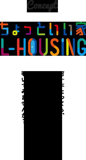 ちょっといい家 L-HOUSING