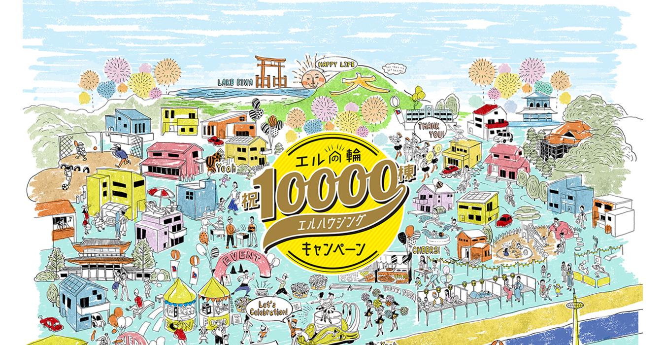 エルの輪10000棟エルハウジングキャンペーン