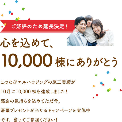 心を込めて、10000棟にありがとう